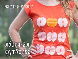 Делаем яблочный принт на футболку. Ярмарка Мастеров - ручная работа, handmade.