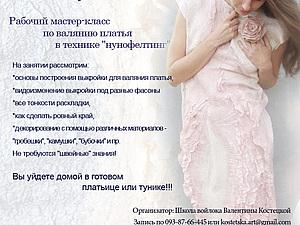 Лена Баймут. 7 декабря. Киев. Мастер-класс по валянию платья в технике