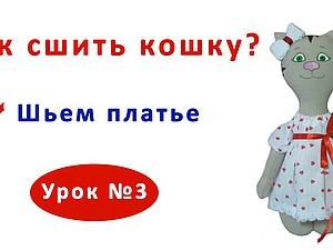 Видео мастер-класс: как сшить кошку. Урок 3: шьем платье и вяжем бантик. Ярмарка Мастеров - ручная работа, handmade.