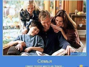 Семья - это счастье!   Ярмарка Мастеров - ручная работа, handmade