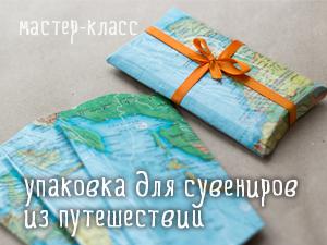 Делаем креативную упаковку для сувениров из путешествий. Ярмарка Мастеров - ручная работа, handmade.