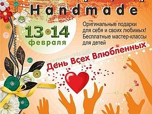 Рукодельная Ярмарка ко дню влюблённых в Томске | Ярмарка Мастеров - ручная работа, handmade
