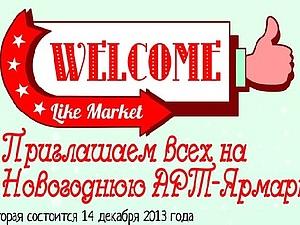 Like Market   Ярмарка Мастеров - ручная работа, handmade