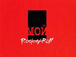 Трилогия М. Козырева Мой Rock-n-Roll. Red Book. | Ярмарка Мастеров - ручная работа, handmade