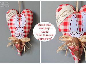 Пасхальное тильда-сердечко. Ярмарка Мастеров - ручная работа, handmade.