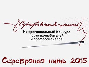 Серебряная нить - 2015 | Ярмарка Мастеров - ручная работа, handmade