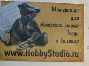 Мишки Тедди - 2014, выставка в Москве... ЧАСТЬ 1 ( в блоге - 4 части с фотками )   Ярмарка Мастеров - ручная работа, handmade