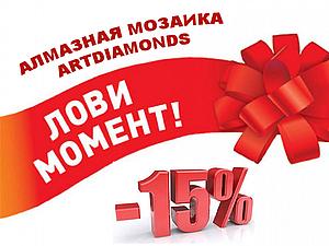 Скидка 15%  в честь открытия магазина! | Ярмарка Мастеров - ручная работа, handmade
