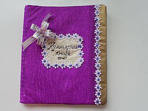 Переделка тетрадки с рецептами в простую кулинарную книгу.. Ярмарка Мастеров - ручная работа, handmade.