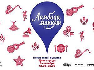 6 сентября в Москве! | Ярмарка Мастеров - ручная работа, handmade