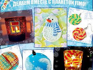 Делаем подарки к Новому году вместе! | Ярмарка Мастеров - ручная работа, handmade