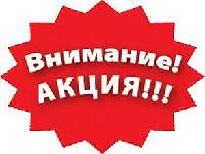 Акция!!! Все по 300 и не только!!!))) | Ярмарка Мастеров - ручная работа, handmade