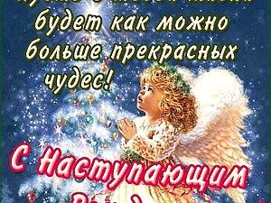 Рождественские чудеса!!! | Ярмарка Мастеров - ручная работа, handmade