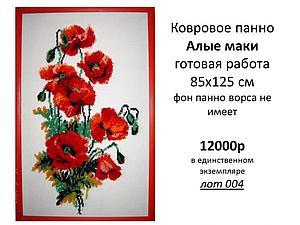 ковровое панно МАКИ | Ярмарка Мастеров - ручная работа, handmade