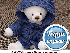 Тедди вязание   Ярмарка Мастеров - ручная работа, handmade