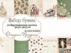 Новая коллекция бумаги от Fl. Design   Ярмарка Мастеров - ручная работа, handmade