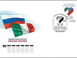 Почта России и Почта Италии подписали меморандум о сотрудничестве   Ярмарка Мастеров - ручная работа, handmade