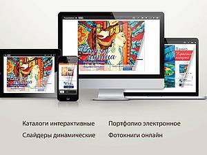 Интерактивное издание | Ярмарка Мастеров - ручная работа, handmade