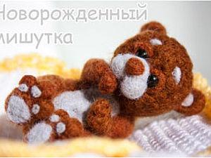 Мастер класс по валянию новорожденного мишки. Ярмарка Мастеров - ручная работа, handmade.