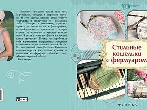 Анонс книги с мастерклассами по пошиву сумочек на фермуаре | Ярмарка Мастеров - ручная работа, handmade