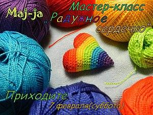Мастер-класс Вязаное сердечко -амигуруми | Ярмарка Мастеров - ручная работа, handmade
