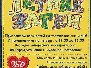 Летние Затеи для детей! | Ярмарка Мастеров - ручная работа, handmade
