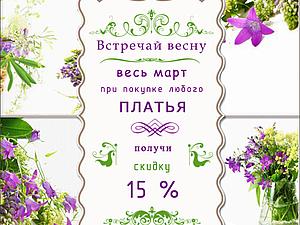 Встречай весну! | Ярмарка Мастеров - ручная работа, handmade