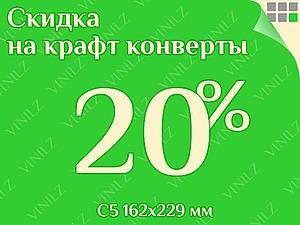(Завершено) Скидка 20% на крафт пакет, плоский (конверт C5 162х229 мм, бумажный, коричневый) | Ярмарка Мастеров - ручная работа, handmade