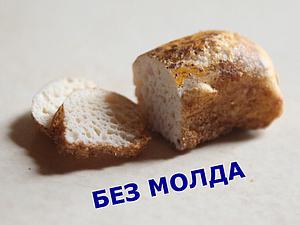 Видео мастер-класс: мягкий миниатюрный хлеб из пластики без использования молда. Ярмарка Мастеров - ручная работа, handmade.