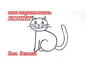 Видеоурок для детей: как нарисовать кошку. Ярмарка Мастеров - ручная работа, handmade.