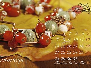 Календарь на рабочий стол. Октябрь | Ярмарка Мастеров - ручная работа, handmade