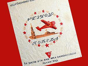Большое собрание фантиков от конфет - дореволюционных и начала советской эпохи (ч. 5, последняя). Ярмарка Мастеров - ручная работа, handmade.