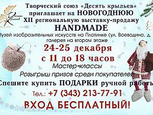 XII региональную выставка-продажа HANDMADE | Ярмарка Мастеров - ручная работа, handmade