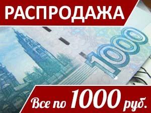 Распродажа!!! Все до 1000 руб. | Ярмарка Мастеров - ручная работа, handmade
