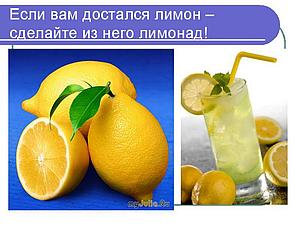 Из лимона — лимонад: продажи в кризис. Ярмарка Мастеров - ручная работа, handmade.
