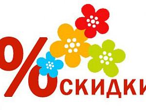 Весенние скидки: -10 % на любой товар! | Ярмарка Мастеров - ручная работа, handmade