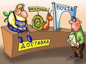 Наложенный платёж Почта России | Ярмарка Мастеров - ручная работа, handmade