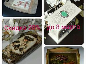 Предпраздничная распродажа | Ярмарка Мастеров - ручная работа, handmade