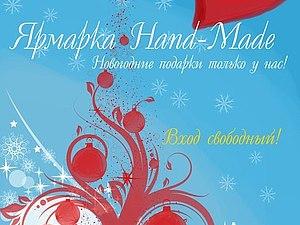 Выставка HandMade | Ярмарка Мастеров - ручная работа, handmade