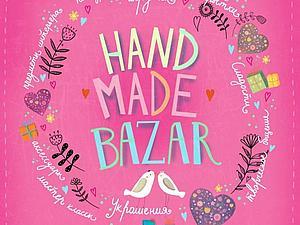 Приглашаю вас на праздничный Hand Made Bazar, 7 и 8 марта в Континент на Стачек! | Ярмарка Мастеров - ручная работа, handmade