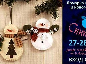 27-28 декабря Арт-маркет