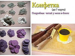 Для любителей сладкого! Конфета от Ксении Милецкой! | Ярмарка Мастеров - ручная работа, handmade