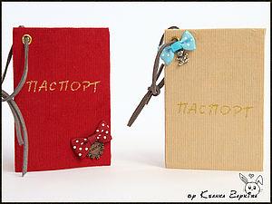Шикарный паспорт для Вашей игрушки или 10 шагов к идеальному документу! | Ярмарка Мастеров - ручная работа, handmade