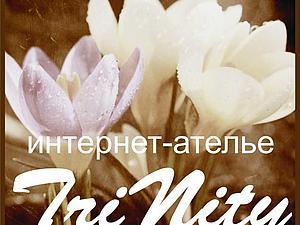 при Покупке в Мае Бесплатная Доставка по России!!! | Ярмарка Мастеров - ручная работа, handmade