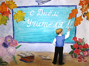 Ко Дню Учителя 10% скидки на все!!! | Ярмарка Мастеров - ручная работа, handmade