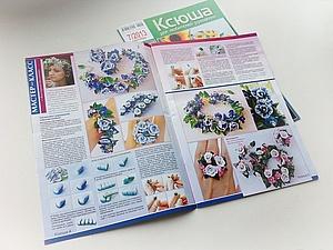Мой МК  в журнале! | Ярмарка Мастеров - ручная работа, handmade