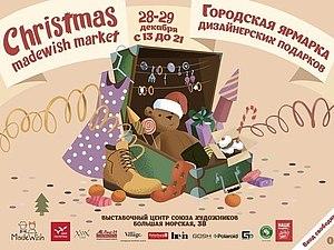 Мастерская Юдифь  будет рада вам в два последних выходных дня годя на  Christmas Madewish Market   Ярмарка Мастеров - ручная работа, handmade