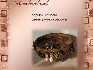 Mara handmade - серьги, клипсы, свечи | Ярмарка Мастеров - ручная работа, handmade