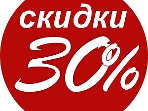 Июльская распродажа -30% | Ярмарка Мастеров - ручная работа, handmade