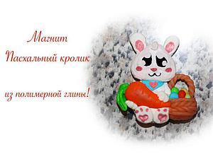 Делаем магнитик «Пасхальный кролик» из полимерной глины. Ярмарка Мастеров - ручная работа, handmade.